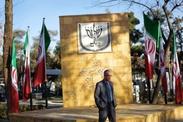 Tahran'da 'Yahudi Şehitleri Anıtı' açıldı
